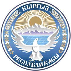 Государственный герб Республики Кыргызстан, символы государства