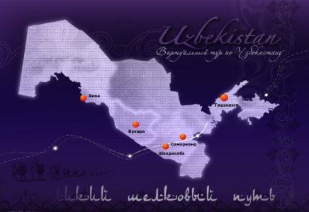 Виртуальный тур в Узбекистан